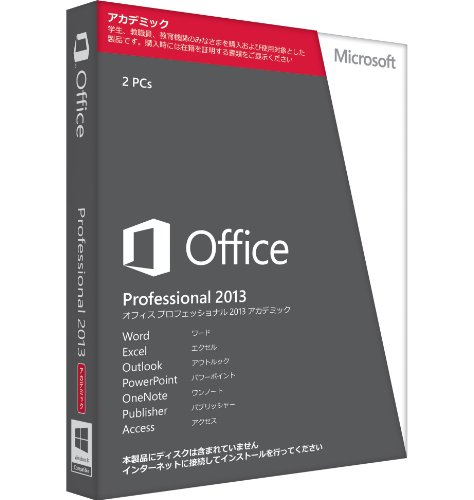 Microsoft Office Professional 2013|アカデミック版|Win対応