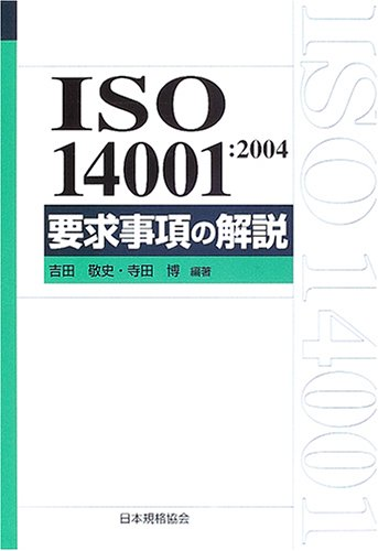 ISO14001:2004要求事項の解説 (Management system ISO series)