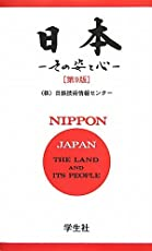 日本―その姿と心