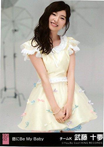 AKB48 公式生写真 唇にBe My Baby 劇場盤 君を君を君を… Ver. 【武藤十夢】