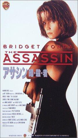 アサシン~暗・殺・者~ [VHS]