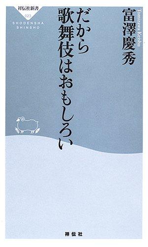 だから歌舞伎はおもしろい (祥伝社新書 (023))