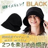岡田美里プロデュース ミリミリエ mili millie 2つを楽しめる帽子 (ブラック)