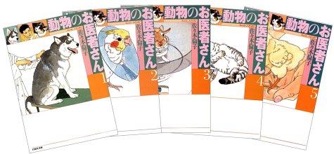 動物のお医者さん 全8巻 (漫画文庫)