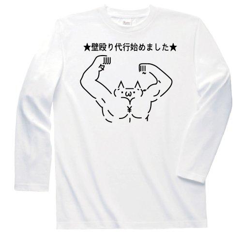 ショボーン 壁殴り代行始めました  長袖Tシャツ ホワイトS