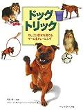 ドッグトリック―かしこい愛犬を育てるゲーム&トレーニング