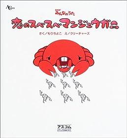 恋のスベスベマンジュウガニ―NHKみんなのうた (AC mook)