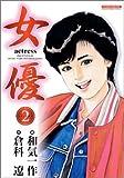 女優 2 (マンサンコミックス)