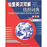 img - for Fairchild Learner Textile Dictionary (7th Edition) (Hardcover) [Hardcover] book / textbook / text book