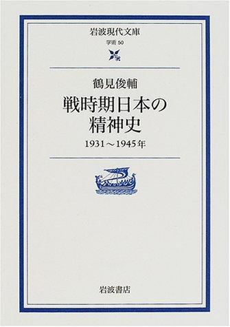 戦時期日本の精神史―1931‐1945年