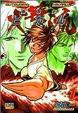 舞闘伝火華流(ヒカル) (1) (CR comics)