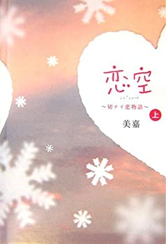 恋空〈上〉―切ナイ恋物語