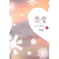 恋空〈上〉—切ナイ恋物語