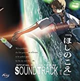 The Voices of a Distant Star Soundtrack