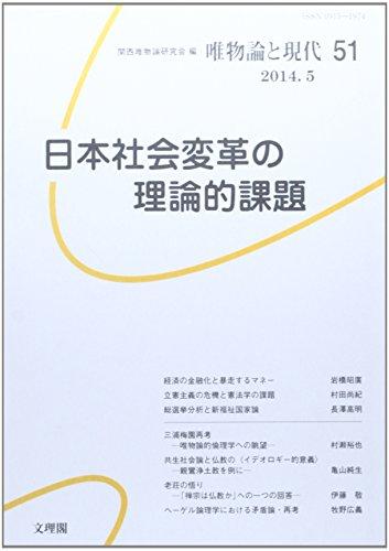 唯物論と現代 51 日本社会変革の理論的課題