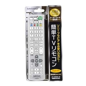 簡単TVリモコン ソニー AV-R300N-SO