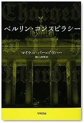 ベルリン・コンスピラシー (ハヤカワ文庫NV)