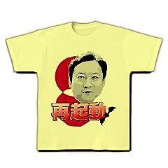 再起動(鳩山) Tシャツ(ライトイエロー) M