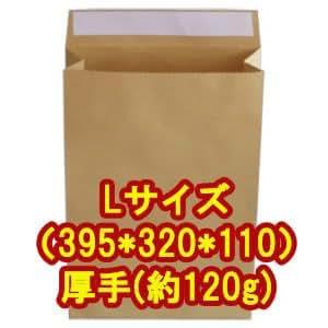 宅配便用紙袋 Lサイズ(395*320*110) 厚手(約120g) 10枚入