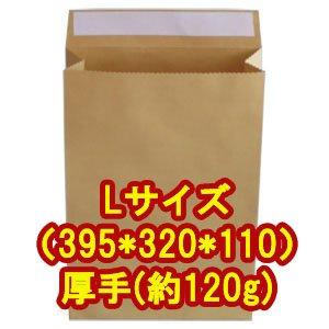 宅配便用紙袋 Lサイズ(395*320*110) 厚手(約120g) 10枚...