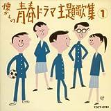 懐かしの青春ドラマ主題歌集(1)