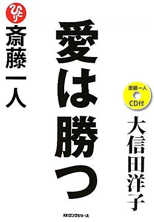 斎藤一人 愛は勝つ [CD付]