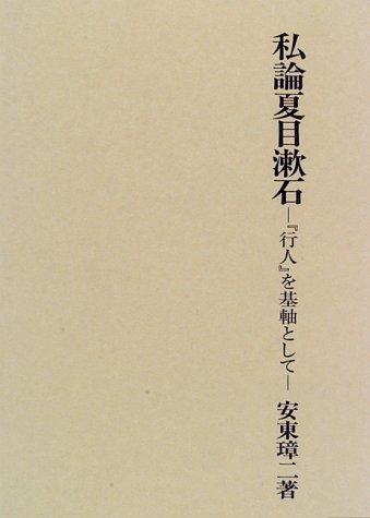 私論夏目漱石
