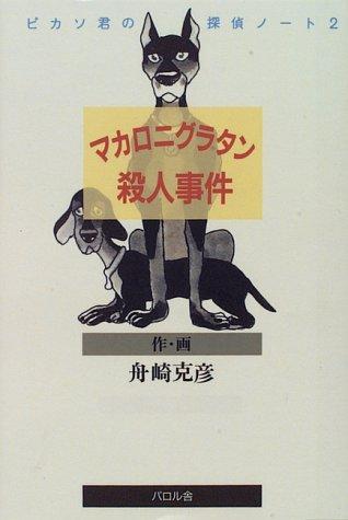 マカロニグラタン殺人事件―ピカソ君の探偵ノート〈2〉 (獏の図書館)