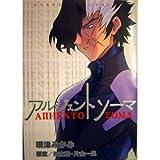 アルジェントソーマ (Kadokawa comics A)