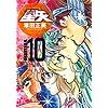 聖闘士星矢 完全版 10 (ジャンプコミックス)