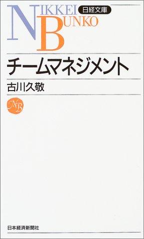 チームマネジメント 日経文庫B77