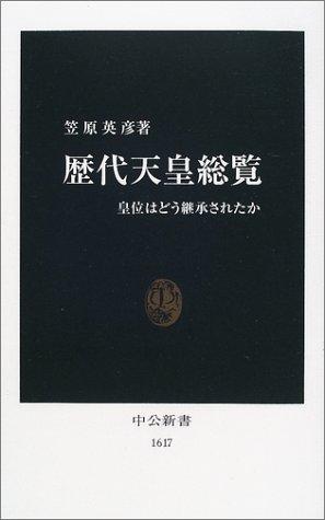 歴代天皇総覧―皇位はどう継承されたか (中公新書)