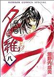 吸血姫夕維 8―香音抄 (ホラーコミックススペシャル)