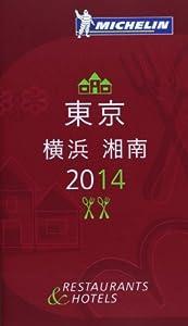 ミシュランガイド東京・横浜・湘南 2014―RESTAURANTS & HOTELS