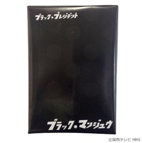 ブラック・プレジデント ブラック・マンジュウ
