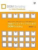 WebクリエイティブのためのDOM Scripting (Web Designing Books)