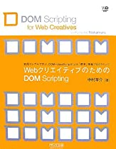 WebクリエイティブのためのDOM Scripting