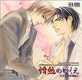 Dramatic CD Collection 情熱のゆくえ ひそやかな情熱2
