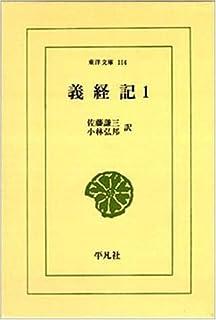 義経記 (1) (東洋文庫 (114))