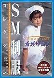 SM制服コレクション 看護婦篇 5 (SHINYUSHA MOOK)