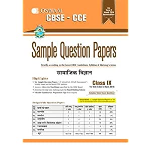 Oswaal CBSE CCE Sample Question Papers, Term II (October to March 2014) Samajik Vigyan for Class 9