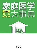 ホーム・メディカ 新版 家庭医学大事典