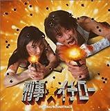 TBSドラマ「刑事★イチロー」サウンドトラックCD(CCCD)