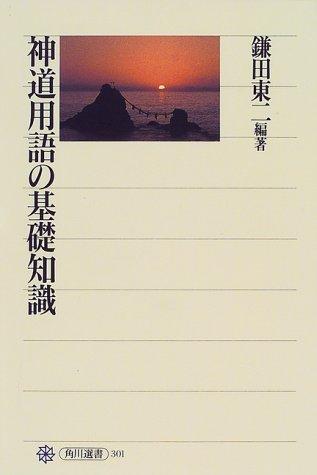 神道用語の基礎知識