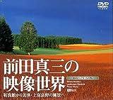 シンフォレストDVD 前田真三の映像世界 拓真館から美瑛・上富良野の風景へ Shinzo Maeda's Landscape Movie & Photo Works