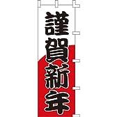 謹賀新年のぼり【10枚セット】