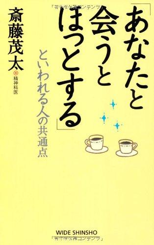 「あなたと会うとほっとする」といわれる人の共通点 (WIDE SHINSHO 184) (新講社ワイド新書)