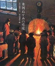 氷河ねずみの毛皮 (日本の童話名作選)
