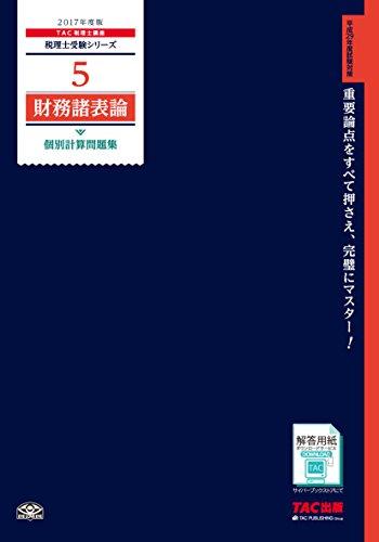 税理士 5 財務諸表論 個別計算問題集 2017年度 (税理士受験シリーズ)