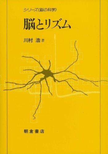 脳とリズム (シリーズ・脳の科学)